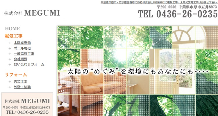 株式会社MEGUMI