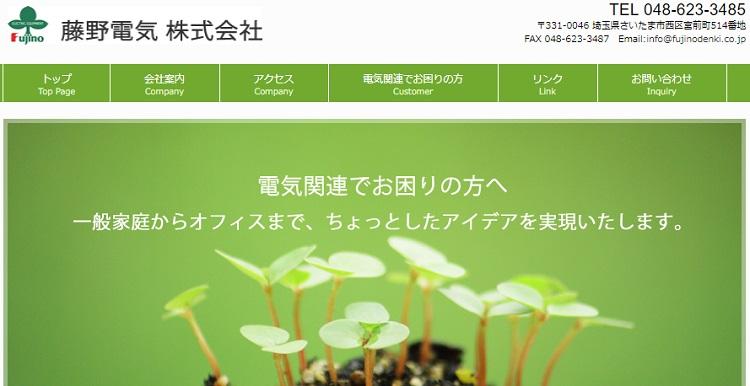 藤野電気株式会社