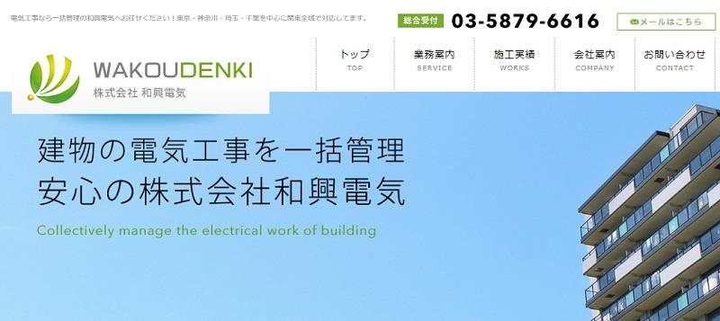 株式会社和興電気