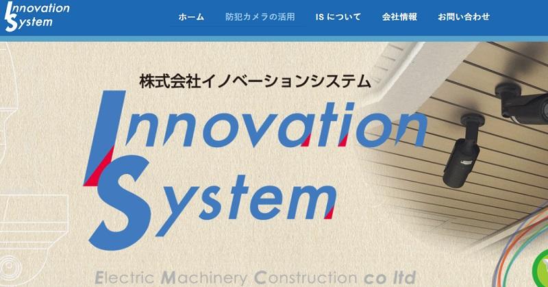 株式会社イノベーションシステム