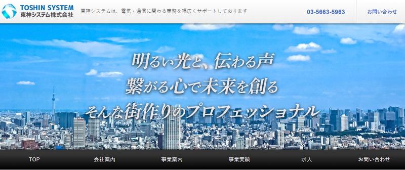 東神システム株式会社
