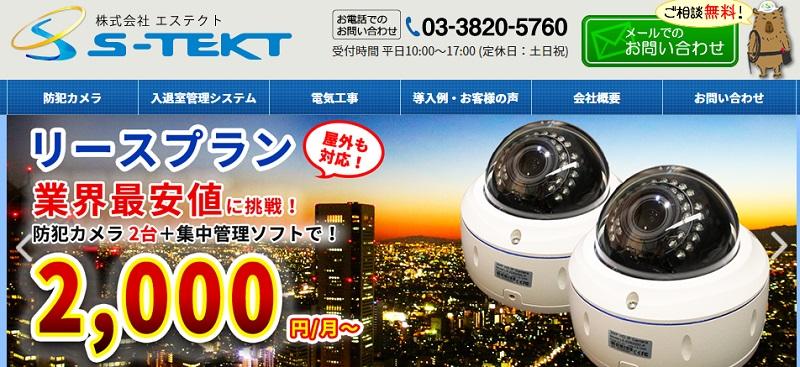株式会社 S-TEKT