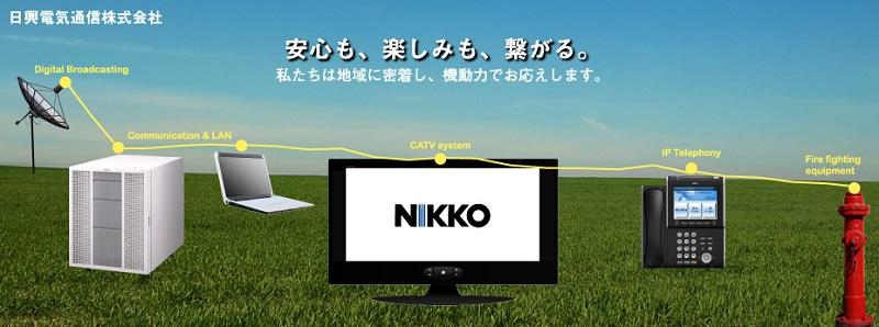 日興電気通信株式会社
