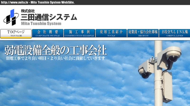 株式会社三田通信システム