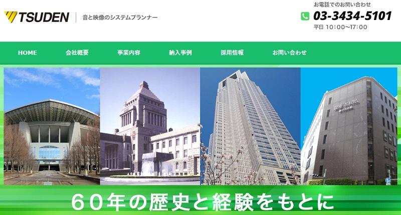 東京通信電設株式会社