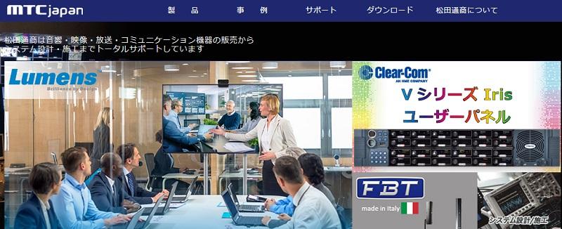 松田通商株式会社
