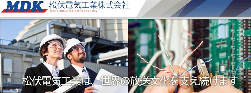 松伏電気工業株式会社