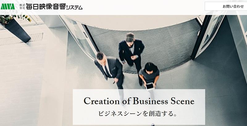 株式会社毎日映像音響システム