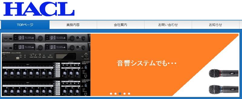 平川音響株式会社
