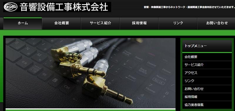 音響設備工事株式会社
