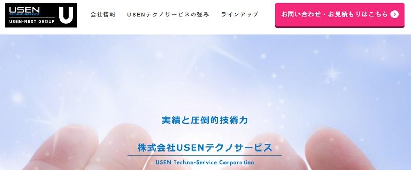 株式会社 USENテクノサービス