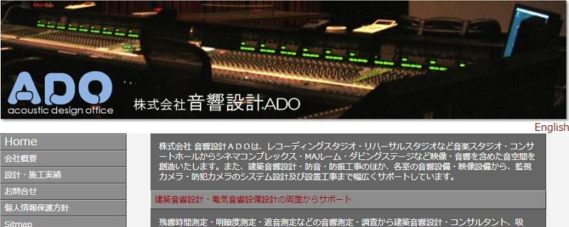 株式会社音響設計ADO