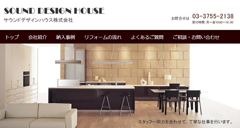 サウンドデザインハウス株式会社