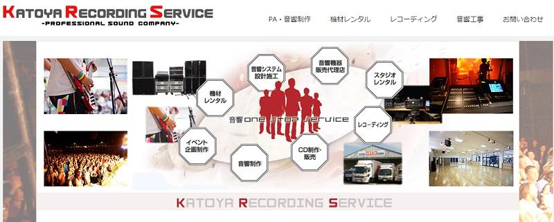 株式会社カトヤ・レコーディング・サービス