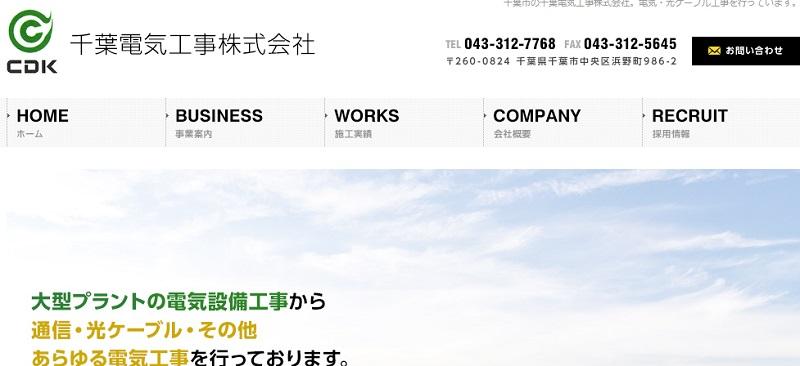 千葉電気工事株式会社