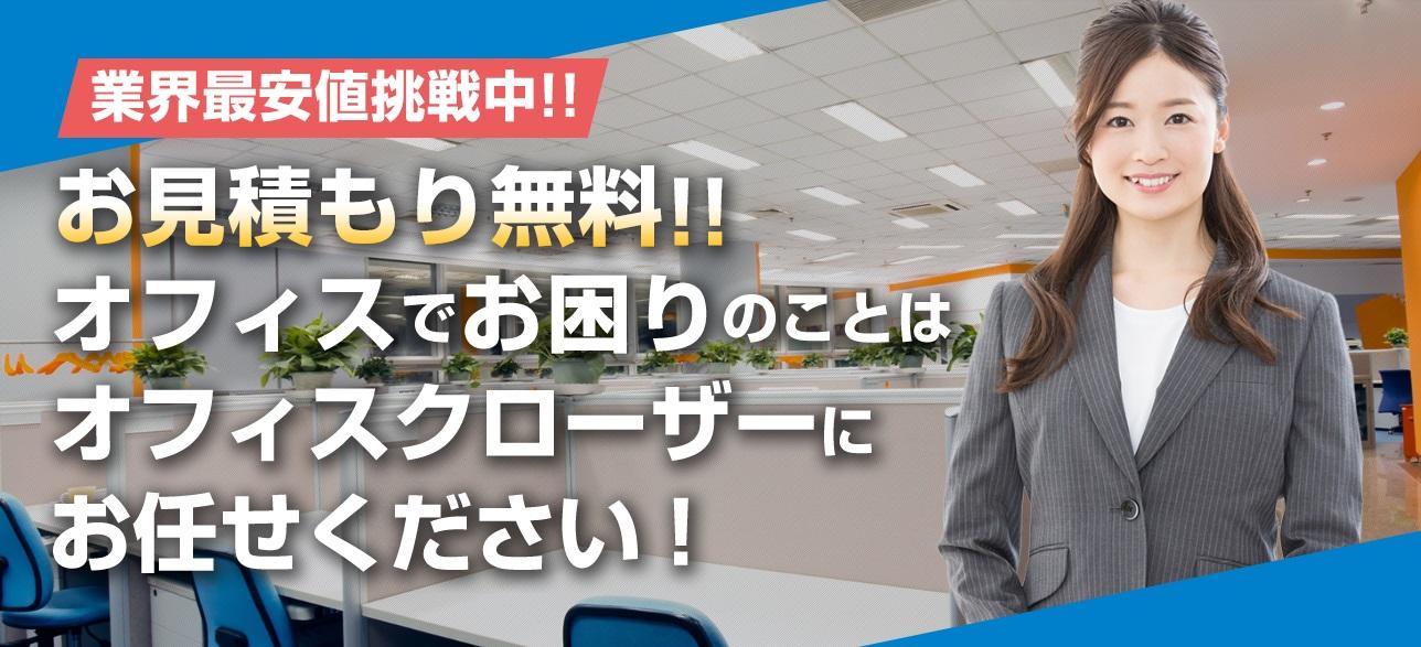 オフィスクローザー/株式会社グリーンライト