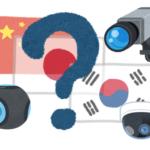 日本中国韓国、防犯カメラ比較