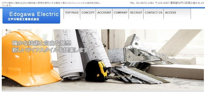 江戸川電気工業株式会社