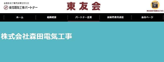 株式会社森田電気工事