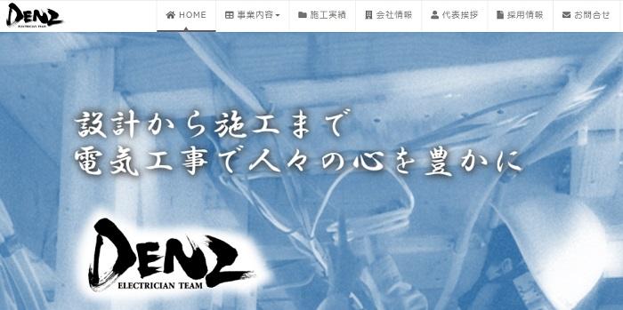 株式会社DENZ