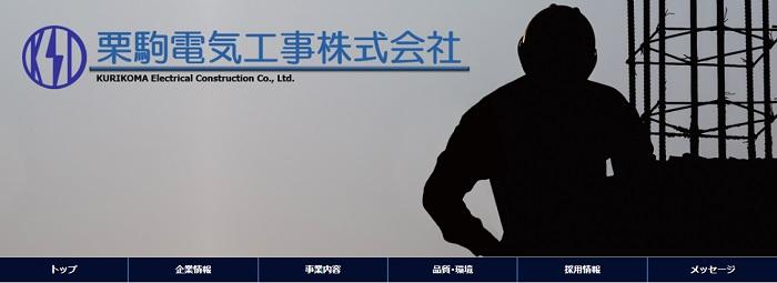 栗駒電気工事株式会社