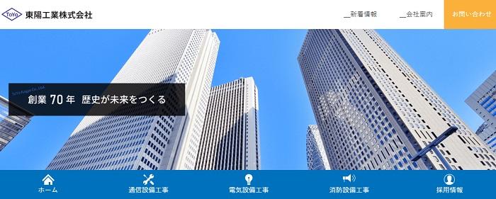 東陽工業株式会社