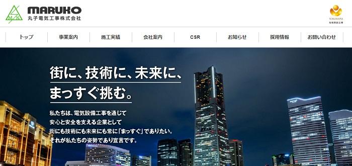 丸子電気工事株式会社