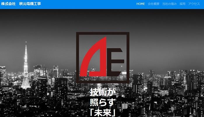 株式会社秋元電機工事