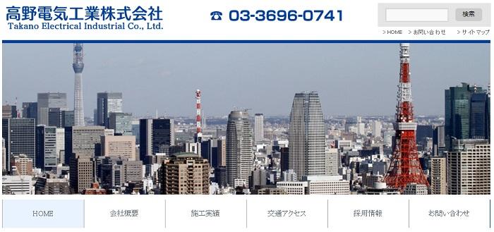 高野電気工業株式会社