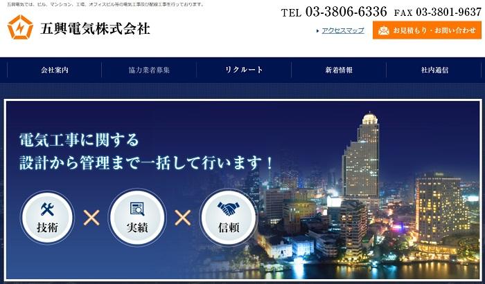 五興電気株式会社