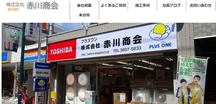 株式会社赤川商会