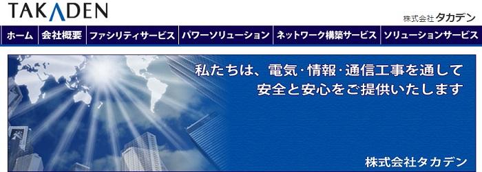 株式会社タカデン