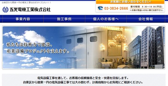 五光電機工業株式会社