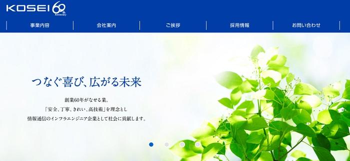 光誠電気工業株式会社