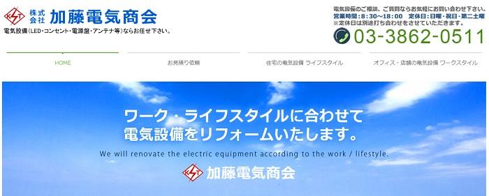 株式会社加藤電気商会