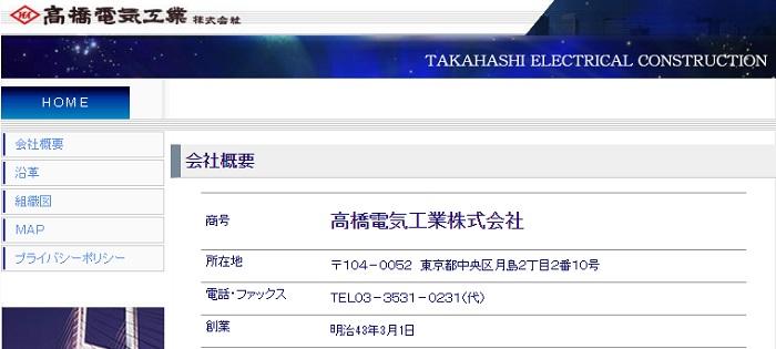 高橋電気工業株式会社