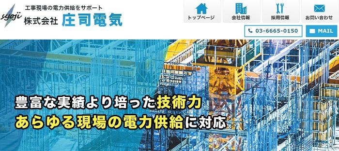 株式会社庄司電気