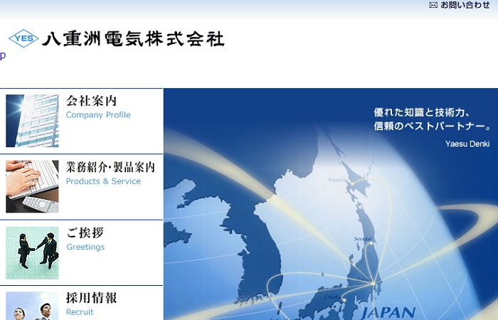 八重洲電気株式会社