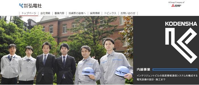 株式会社弘電社