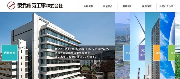 東光電気工事株式会社