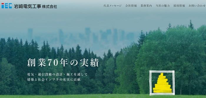 岩﨑電気工事株式会社