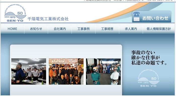 千陽電気工業株式会社