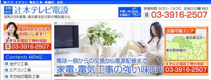 有限会社辻本テレビ電設