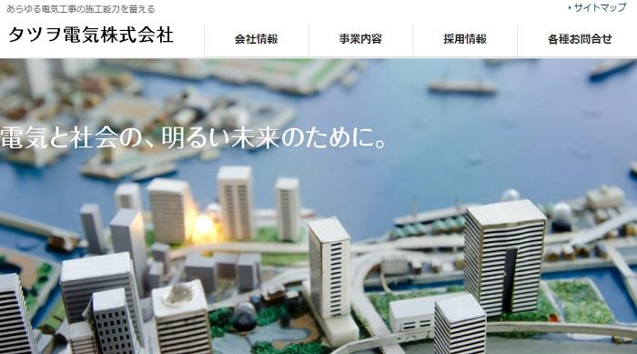 タツヲ電気株式会社