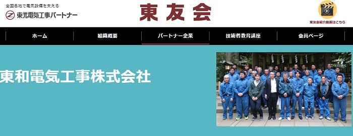 東和電気工事株式会社