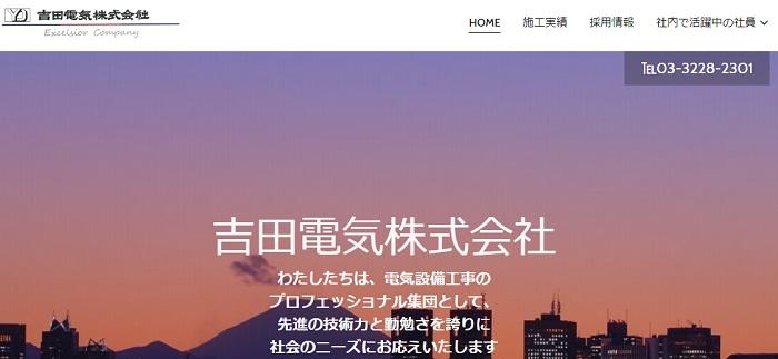 吉田電気株式会社