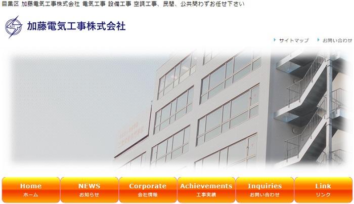 加藤電気工事株式会社
