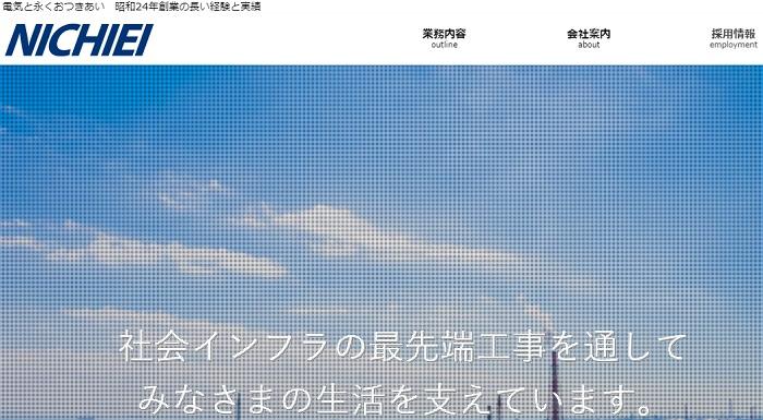 日永電気工業株式会社