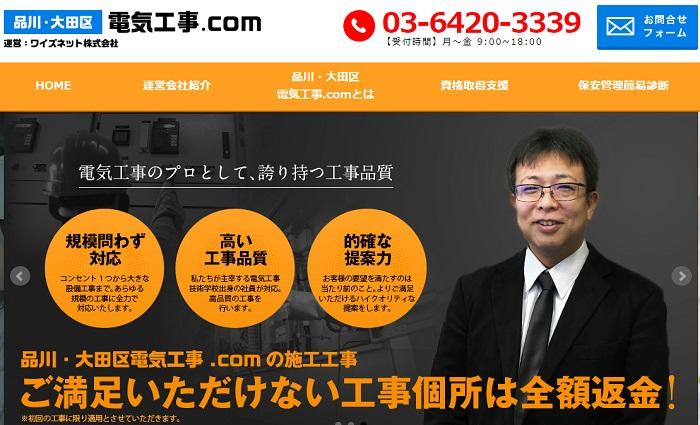 ワイズネット株式会社