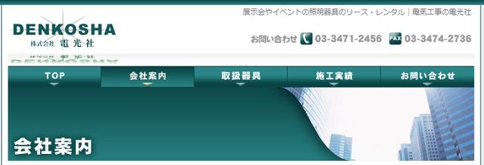 株式会社電光社